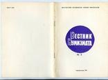 Вестник Нумизмата №3, фото №2