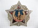 Орден Победы Герой Соцтруда копии, фото №3