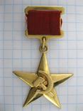 Орден Победы Герой Соцтруда копии, фото №8
