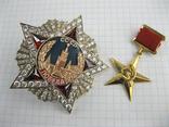 Орден Победы Герой Соцтруда копии, фото №12