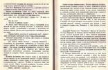 За мертвыми душами.Серия Полка библиофила.Авт.С.Минцлов.1991 г., фото №5
