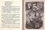 За мертвыми душами.Серия Полка библиофила.Авт.С.Минцлов.1991 г., фото №8