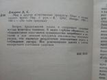 """Джарвис""""Мёд и другие естественные продукты""""., фото №6"""