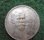 Рубль 1913 года. Копия., фото №3