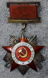 Орден Отечественной войны 2 степени, фото №2