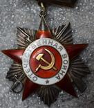 Орден Отечественной войны 2 степени, фото №4