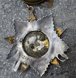 Орден Отечественной войны 2 степени, фото №5
