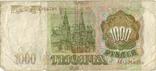 Россия 1000 рублей 1993 года, фото №5
