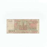 Россия 200 рублей 1993 года, фото №2