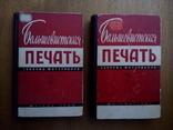 Большевистская печать 1960 С иллюстрациями, фото №2
