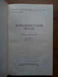 Большевистская печать 1960 С иллюстрациями, фото №4