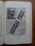 Большевистская печать 1960 С иллюстрациями, фото №6