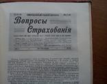 Большевистская печать 1960 С иллюстрациями, фото №9