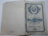 Свідоцтво про одруження. госзнак 1957 р.