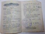 Свідоцтво про одруження. госзнак 1957 р. фото 2