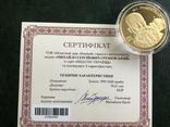 Монетовидные сувениры . Княжий монетный двор. Позолота 999, фото №11