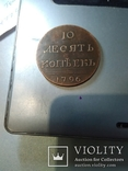 10 копеек 1796 года медь вензель пробная копия, фото №2