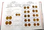 Каталог монет СРСР та окупованих країн М. Загреба, фото №6