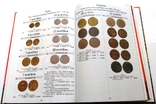 Каталог монет СРСР та окупованих країн М. Загреба, фото №8
