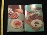 Раціональне харчування в сімї 1988р., фото №8