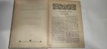 """Литературные приложения """"Нивы"""" 1908 г  Том 1, фото №7"""