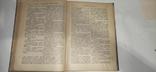 """Литературные приложения """"Нивы"""" 1908 г  Том 1, фото №8"""