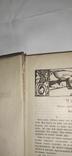 """Литературные и научно-популярные приложения """"Нивы"""" 1908 г  Том 2, фото №6"""