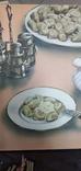 Книга о вкусной и здоровой пище, фото №7