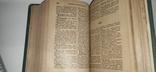 Словарь иностранных слов и научных терминов. А.Е. Яновский 1905 г., фото №7