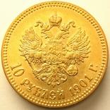 10 рублей 1901 г. АР, фото №3