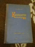 Кулинария, изд-во: Торговой литературы, Москва - 1955, тираж 60 тыс., фото №2