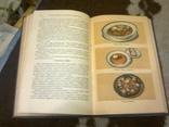 Кулинария, изд-во: Торговой литературы, Москва - 1955, тираж 60 тыс., фото №6