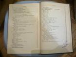Кулинария, изд-во: Торговой литературы, Москва - 1955, тираж 60 тыс., фото №11