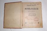 """""""Очерки и разсказы""""  В.Г. Короленко 1896 год, фото №7"""