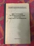 Спиртовое производство Инструкция по технохимическому контролю Тираж1500, фото №2