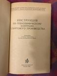 Спиртовое производство Инструкция по технохимическому контролю Тираж1500, фото №3
