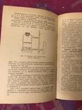 Спиртовое производство Инструкция по технохимическому контролю Тираж1500, фото №6