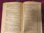 Спиртовое производство Инструкция по технохимическому контролю Тираж1500, фото №8