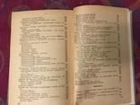 Спиртовое производство Инструкция по технохимическому контролю Тираж1500, фото №10