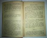 Настольная поваренная книга. Полное руководство. сост. Е. Малаховская. 1910 год, фото №6
