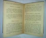 Настольная поваренная книга. Полное руководство. сост. Е. Малаховская. 1910 год, фото №8