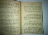 Настольная поваренная книга. Полное руководство. сост. Е. Малаховская. 1910 год, фото №9