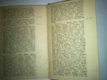 Настольная поваренная книга. Полное руководство. сост. Е. Малаховская. 1910 год, фото №12