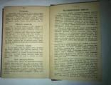 Настольная поваренная книга. Полное руководство. сост. Е. Малаховская. 1910 год, фото №13