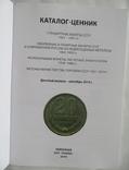 Каталог-цінник монети СРСР 1921-1991 рр. 10 випуск, 2019 р., фото №4