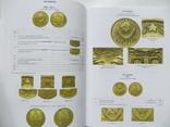 Каталог-цінник монети СРСР 1921-1991 рр. 10 випуск, 2019 р., фото №7