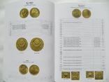 Каталог-цінник монети СРСР 1921-1991 рр. 10 випуск, 2019 р., фото №8