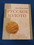 И.Спасский Русское Золото, фото №2