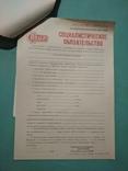 Социалистические обязательства ВОИР, 1983 г., фото №3