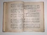 Собрание музыкальных пьес по хоровому пению 1890-х гг., фото №4
